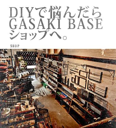 DIYで悩んだら尼崎GASAKIBASEへ