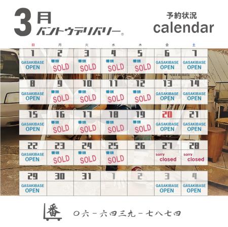 カレンダー3更新
